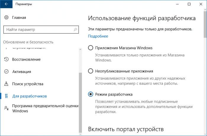 Включение режима разработчика Windows 10