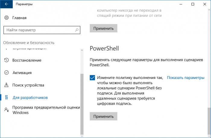 Параметры PowerShell