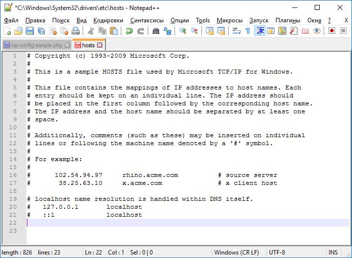 файл host