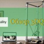 Обзор принтера 3DQ Mini