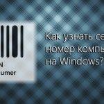 Как узнать серийный номер компьютера на Windows?