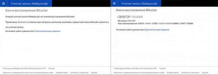 Ключи восстановления BitLocker в OneDrive