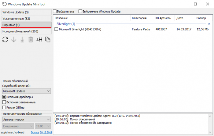 Скрыть обновления в Windows Update MiniTool