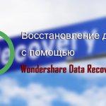 Восстановление и форматирование