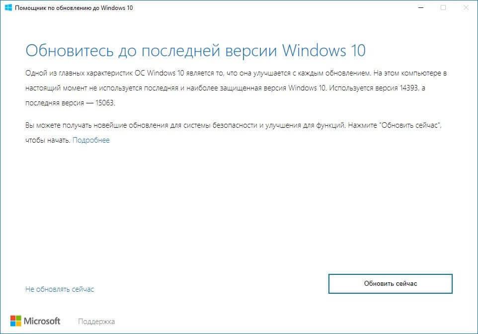 Помощник по обновлению до Windows 10