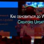 Как обновиться до Windows 10 Creators Update 1703