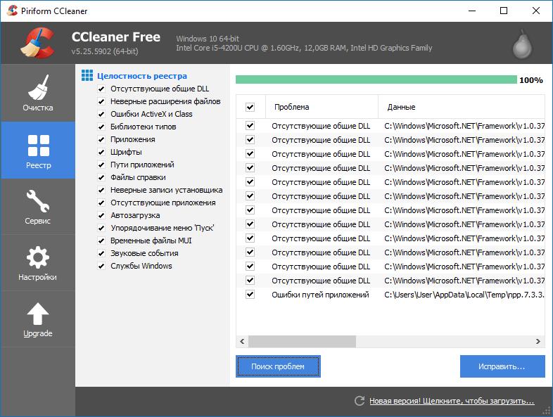 Поиск проблем с помощью CCleaner