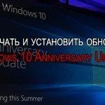 Как скачать и установить обновление Windows 10 Anniversary Update?