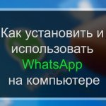 Как установить и использовать WhatsApp на компьютере