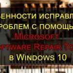 Особенности исправления проблем с помощью Microsoft Software Repair Tool в Windows 10