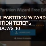 MiniTool Partition Wizard Free Edition теперь для Windows 10