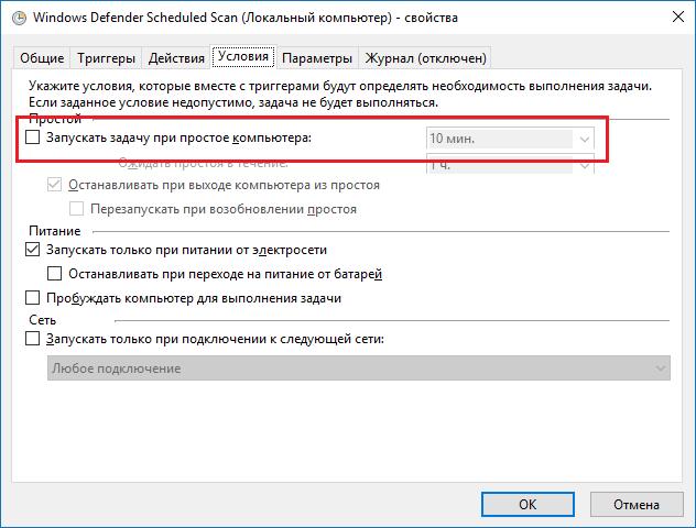 Запускать задачу при простое компьютера