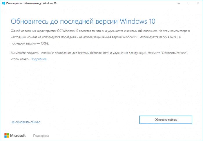 Помощника по обновлению до Windows 10