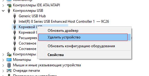 Исправляем код устройства 43
