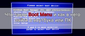 Что такое Boot Menu (бут меню) и как в него зайти