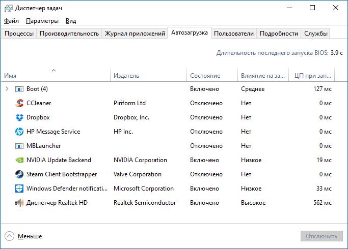Определить причину проблем Windows в диспетчере задач