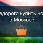Где недорого купить ноутбук в Москве?