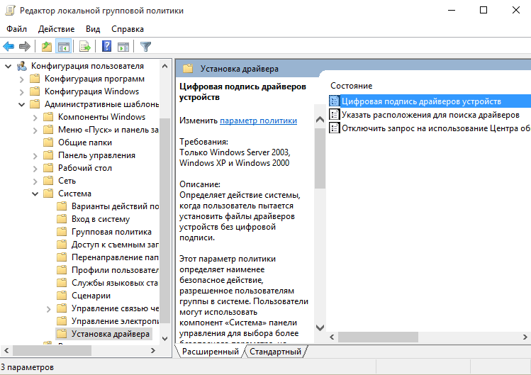 Использование Редактора групповой политики для отключения цифровой подписи