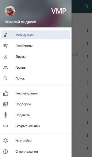 VMP приложение для скачивания музыки с контакта