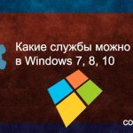 Какие службы можно отключить в Windows 7, 8, 10