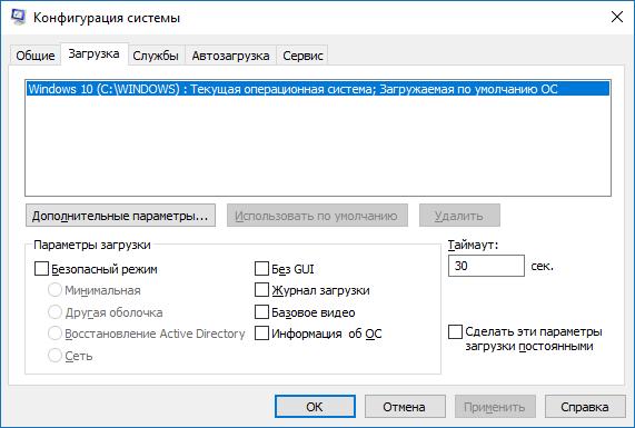 Что делать, если Windows не видит 4 ГБ оперативной памяти