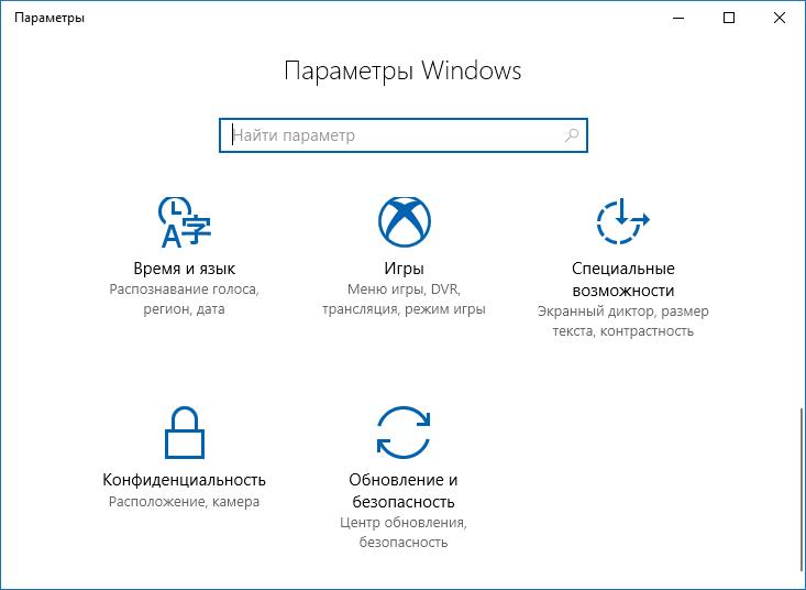 Вернуть компьютер в исходное состояние Windows 10