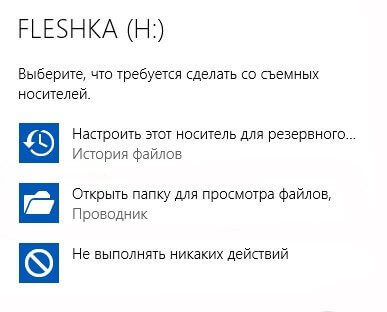 Отключить автозапуск устройств в Windows 10