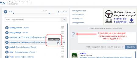 Скачиваем музыку с Download-Music-VKontakte
