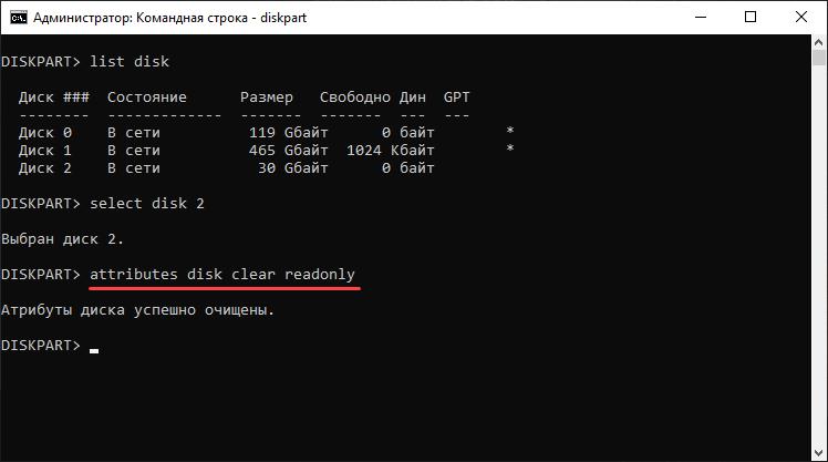 Как отформатировать флешку через DiskPart