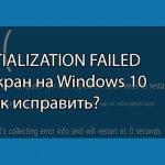 HAL INITIALIZATION FAILED синий экран на Windows 10