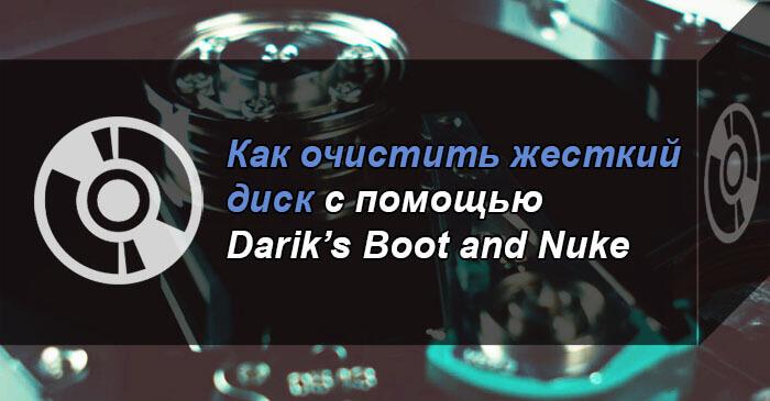 Как очистить жесткий диск с помощью Darik's Boot and Nuke