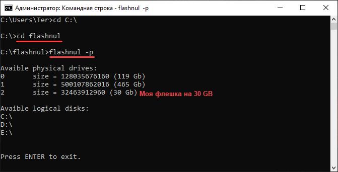 Форматирование с помощью Flashnul - флешек и дисков