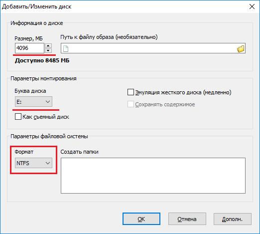 Как создать RAM диск