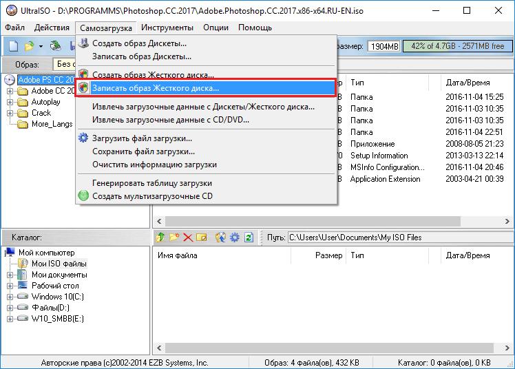 Как записать образ на флешку через UltraISO