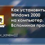 Как установить Windows 2000 на компьютер. Вспоминая прошлое