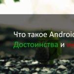 Что такое операционная система Android