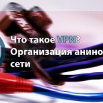 Что такое VPN и как обеспечить себе анонимность