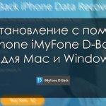 Восстановление с помощью iPhone iMyFone D-Back для Mac и Windows