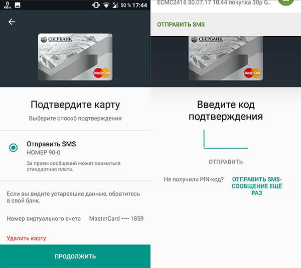 Что такое Android Pay и как пользоваться для оплаты