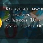 Как сделать браузер по умолчанию на Windows 10