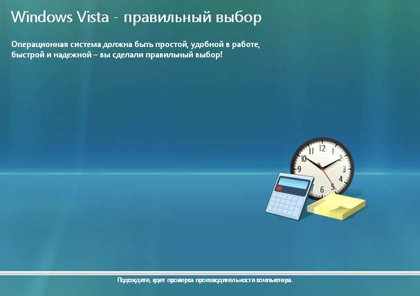 Как установить Windows Vista