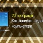 Как записать видео с экрана компьютера – 20 программ для записи с экрана
