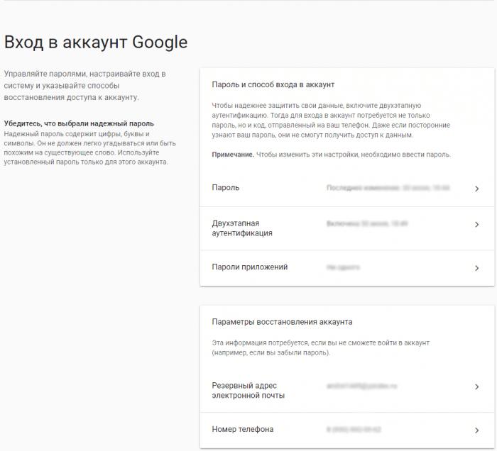 Как защитить аккаунт