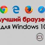 Лучший браузер 2017 для Windows 10