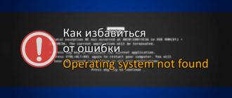 Operating system not found - что делать и как исправить ошибку