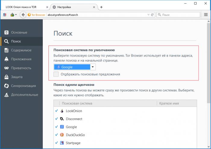 Поисковики tor browser gydra iron browser tor gidra