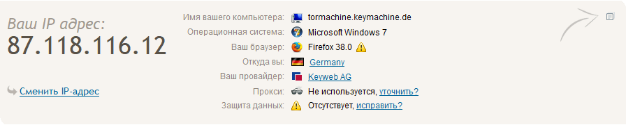 провайдер и тор браузер
