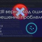 unarc dll вернул код ошибки 11 решение проблемы