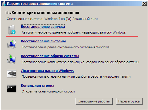Проводим восстановление загрузчика Windows 7