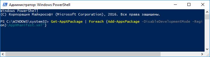 Почему не работают приложения Windows 10